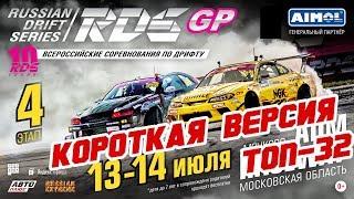 ТОП-32 RDS GP 2019! 4-й этап ADM Raceway | КОРОТКАЯ ВЕРСИЯ