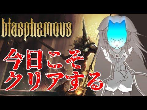 【Blasphemous】マゾゲー鬼畜ブラスフェマス、今夜こそ打開すっぞ!!【戌神ころね/ホロライブ】