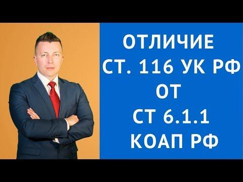 Отличие ст 116 УК РФ от ст 6. 1. 1 КоАП РФ. Адвокат по уголовным делам. Уголовный адвокат