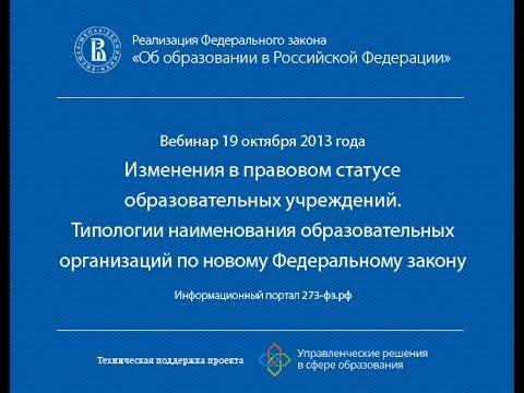 Вебинар 19 октября 2013 года — В.Ю. Матвеев, Изменения в правовом статусе  ОУ ...