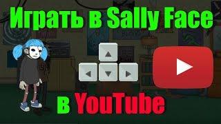 Sally Face играть в ютубе / Видео квест