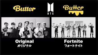 BTS (방탄소년단) 'Butter' MV Comparing with Fortnite Version