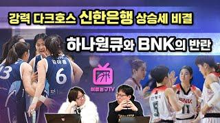 [1월3주 WKBL 루머&팩트] 강력 다크호스 신한은행 상승세 비결, 하나원큐와 BNK의 반란