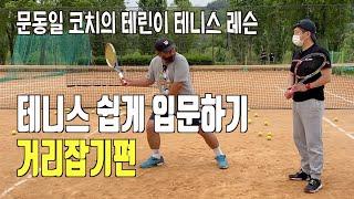 테니스 입문자 레슨#2 유튜브로 쉽게 배우고 혼자서 연…