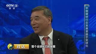 [对话]中国与全球市场之间如何互相影响?| CCTV财经
