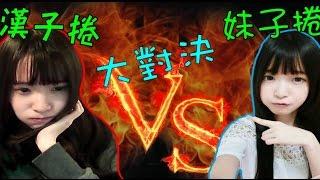 【蛋捲】實況精華 -  漢子捲與妹子捲的大對決 (by 阿晏) thumbnail