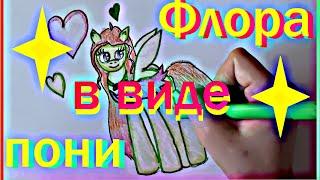 Я рисую пони. Как нарисовать Флору в виде пони. How to draw a pony(Привет всем ! Я люблю рисовать. Посмотрите как рисовать Флору в виде пони. Все рисуют пони по разному. Я рисую..., 2015-03-23T13:34:58.000Z)