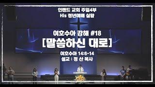[말씀하신 대로] HIS 주일예배실황 | 정산 목사 | 여호수아 ep. 18 (12/6/2020)