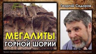 Георгий Сидоров. Что таят в себе мегалиты Горной Шории