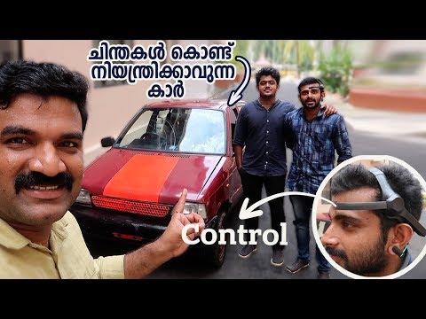 ചിന്തകൾ കൊണ്ട് നിയന്ത്രിക്കാവുന്ന കാർ | Self Driving Electric Car