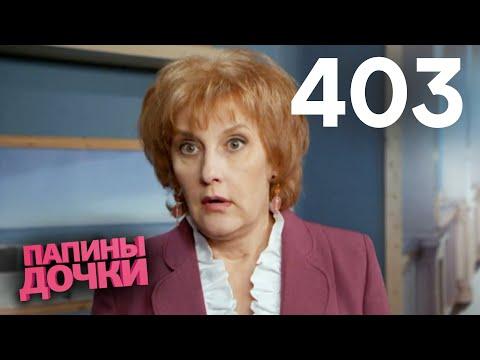 Папины дочки (2007-2011) - информация о фильме
