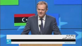 ماذا يقول رئيس المجلس الأوروبي عن إغلاق طرق الهجرة من ليبيا إلى إيطاليا؟