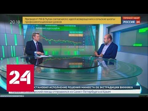 Экономика. Курс дня, 23 декабря 2019 года - Россия 24