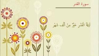 Sourate Al Qadr, N°97