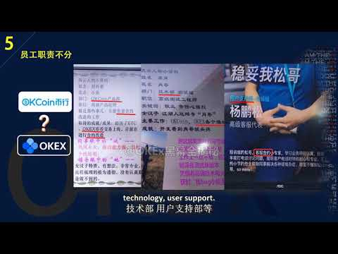 Fraud Disclosure - OKEX Illegal Cryptocurrency Exchange