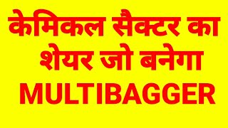 Multibagger stock - Super Multibaggers from chemical sector