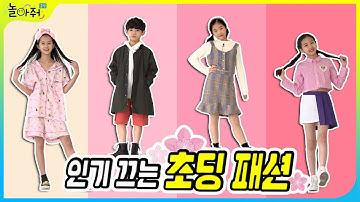 [초등학생 옷 코디] 인기 얻는 초딩 패션, 코디 스타일은? [포켓TVX놀아줘클럽] 4화