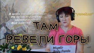 Реакция ТАМ РЕВЕЛИ ГОРЫ - MiyaGi Andy Panda -от УЧИТЕЛЯ МУЗЫКИ