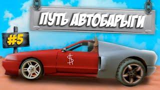 ПУТЬ АВТОБАРЫГИ на ARIZONA RP в GTA SAMP #5