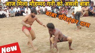 बाबा रविशंकर दास vs मौहम्मद गनी, Mohammad gani kusti,
