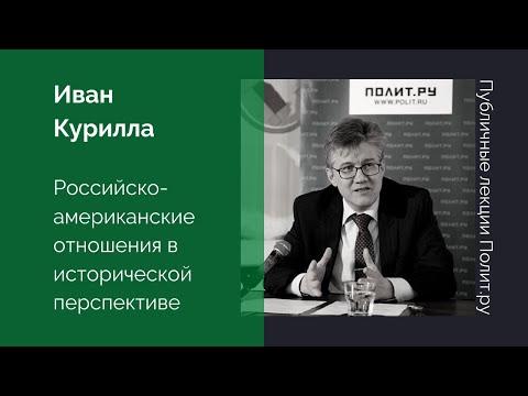 Иван Курилла «Российско-американские отношения в исторической ретроспективе»