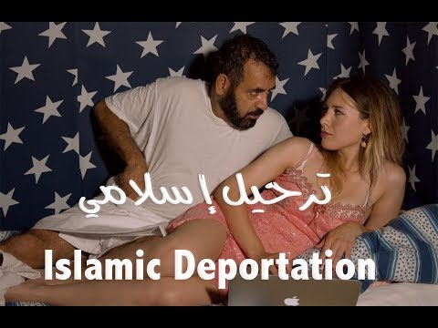 Islamic Deportation Part 1