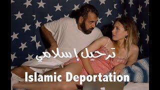 Islamic Deportation Part 1 ترحيل إسلامي جزء