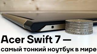 Acer Swift 7 — самый тонкий ноутбук в мире