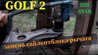 gOLF 2. Как заменить сайлентблок переднего рычага