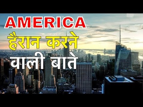 AMERICA FACTS IN HINDI || शादी से पहले करते है  || AMERICA INFORMATION IN HINDI || US FACTS
