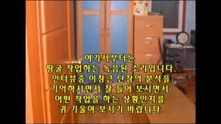 2014년11월7일 새벽시간 땅굴징후