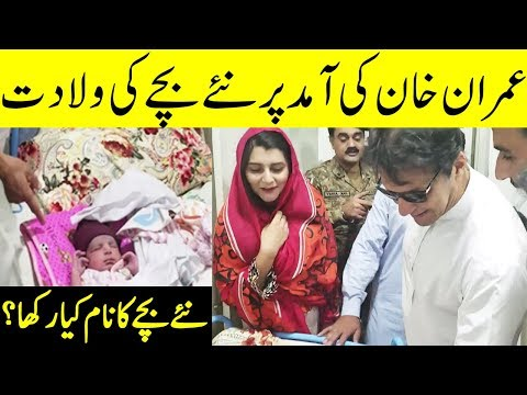 Newly born baby named after Imran Khan | Cutest Video on Internet Today