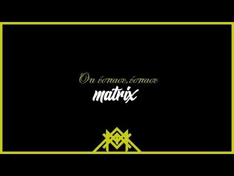Matrix - Ότι έσπασε,έσπασε (Snis,Epi)