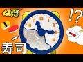 【ムシ忍】お寿司はどこだ!?カミキリニンの時計ラボで、ノイズからお寿司を守り抜け!! 忍者修行★サンサンキッズTV★