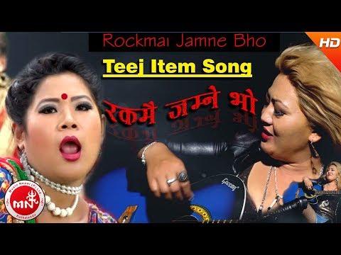 New Teej Song 2074 | Rockmai Jamne Bho - Saraswoti Lama