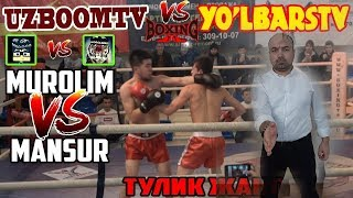 UZBOOMTV VS YO`LBARS TV ЖАНГ ТУЛИК