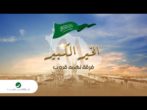 Nahma Group Choir … Al Kheir Al Kabir - 2021 | كورال نهمة جروب … الخير الكبير