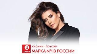 Жасмин – Похожи (ТВЦ: Марка №1 в России)