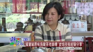 國寶級原味烏龍茶老師傅 炭焙技術經驗分享