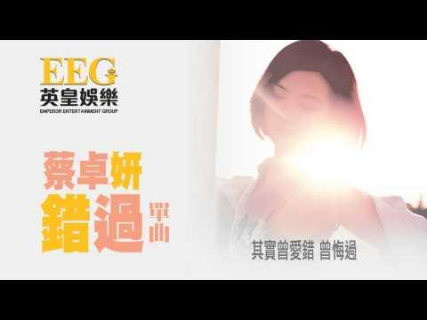 蔡卓妍 CHARLENE CHOI《錯過》OFFICIAL官方完整版[LYRICS][HD][歌詞版][MV]