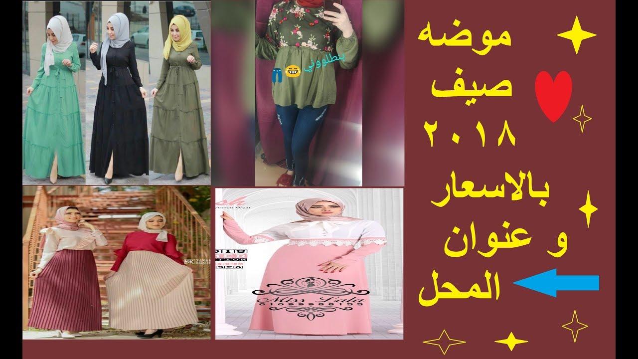 aae67f85fb528 تعالي شوفي موضه الصيف دا من لبس الخروج وبالاسعار تجننن - YouTube