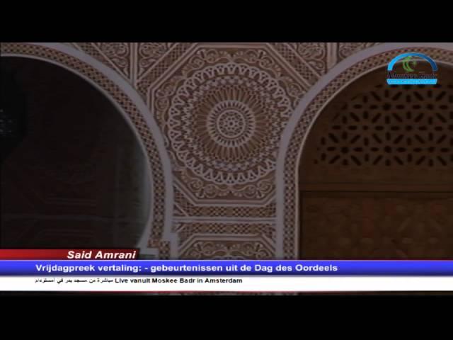 Said Amrani - Gebeurtenissen uit de Dag des Oordeels