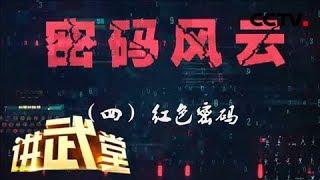 《讲武堂》 密码风云(四)红色密码 20180609 | CCTV军事