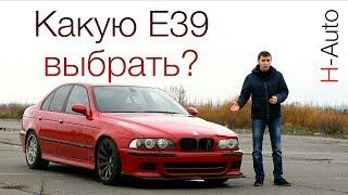 Какую BMW E39 купить в 2018 году? (H-Auto)