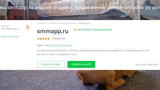 Отзывы smmapp.ru андрей андреев продвижение сайтов ополопо ру реклама