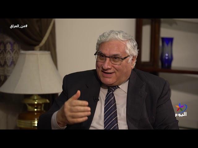 برنامج من العراق:  لقاء مع السيد رائد فهمي: سكرتير اللجنة المركزية للحزب الشيوعي العراقي