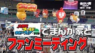 【次世代WHF】コロコロブースでファンミーティング開催!!