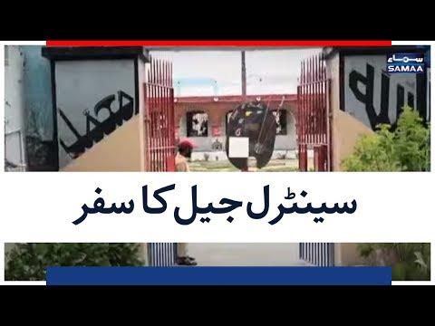 Central Jail Ka