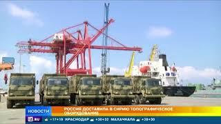 Россия доставила в Сирию топографическое оборудование