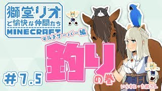 [LIVE] 【マイクラマルチ】獅堂リオと愉快な仲間たち(予定)【#7.5】